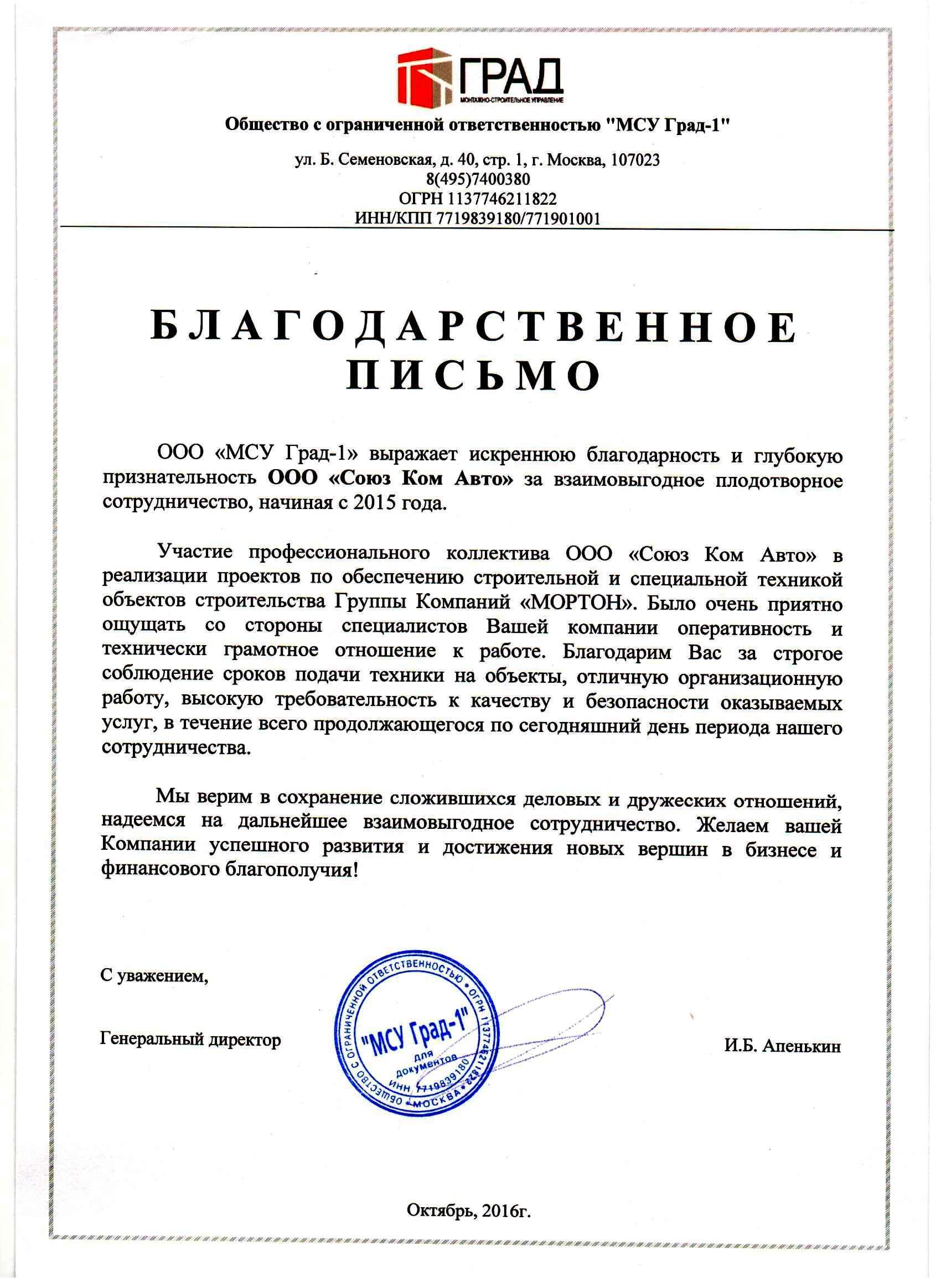 МСУ-Град-1-1610 (1)